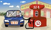公务油卡不万能_副本.jpg