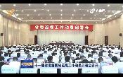 十一届省委第四轮巡视工作动员部署会召开.mp4_20180928_214605.096.jpg