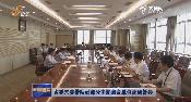 省委常委带队到部分主题教育单位调研督导_副本.jpg