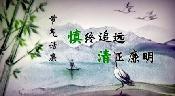 2021qingming_20210404100754_副本.jpg