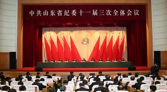 中国共产党山东省第十一届纪律检查委员会第三次全体会议公报_副本.jpg