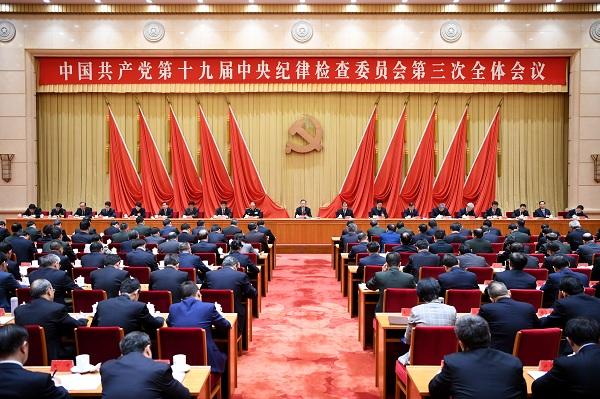 中国共产党第十九届中央纪律检查委员会第三次全体会...