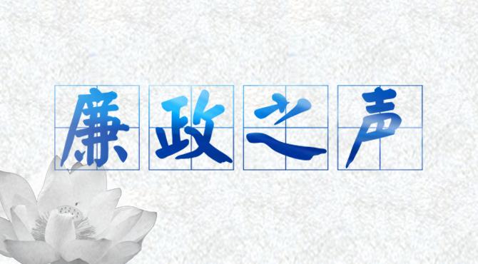 lianzhengzhisheng.jpg