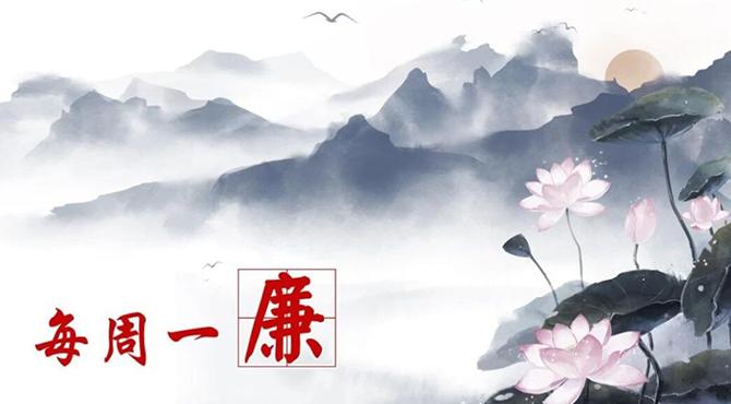 每周一廉logo.jpg