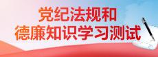 德廉测试专题集萃logo.jpg