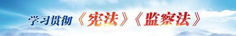 学习贯彻宪法监察法logo.jpg