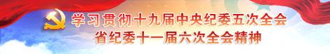 首页banner省纪委.jpg